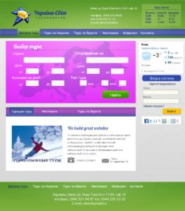 зеленый дизайн сайта о путешествиях