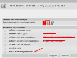 Запрет на подключение по ftp и ssh к сайтв на wordpress