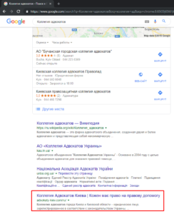 Коллегия адвокатов top 4 google search