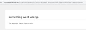 Последний тест, что подтвердит что взлом wordpress состоялся успешно