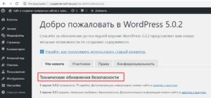 Технические обновления безопасности WordPress 5.0.2