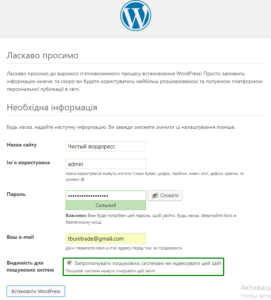запретить индексацию после установки WordPress