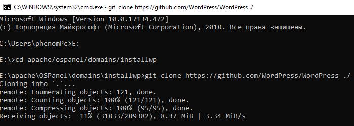Скачивание репозитория для установки Wordpress