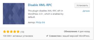 отключение xml-rpc