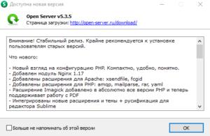 new-openserver