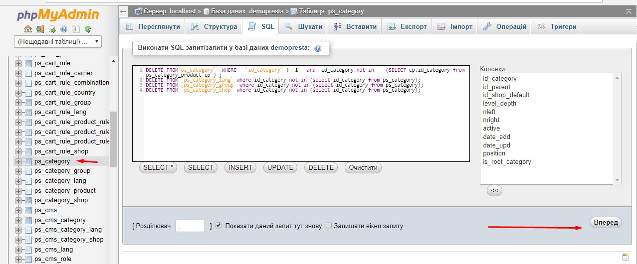 Удалить пустые категории Prestashop 1.7, 1.x