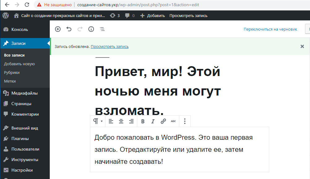 Восстановление WordPress из git repo repositories