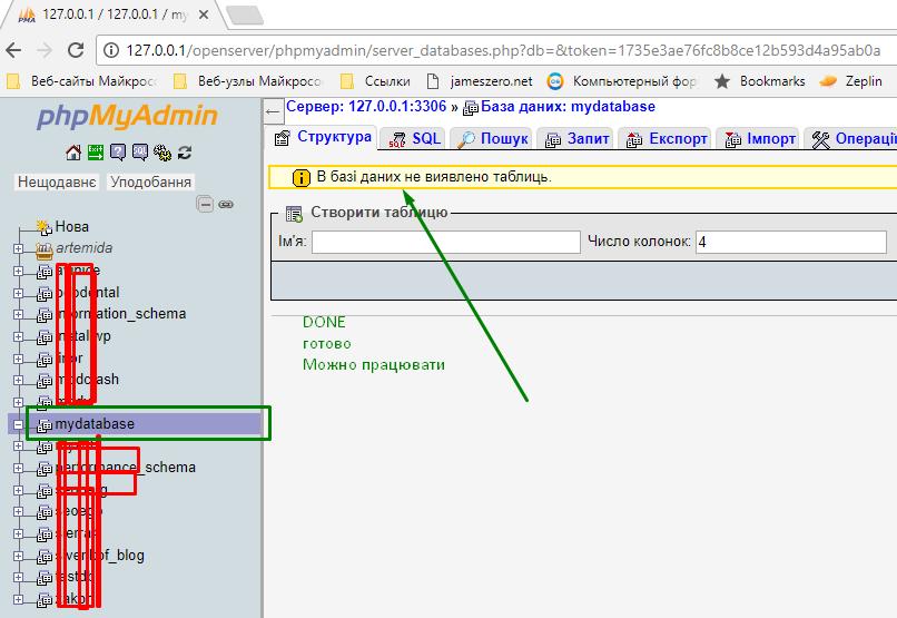 Как создать чистую базу данных, MySql под управлением phpmyadmin