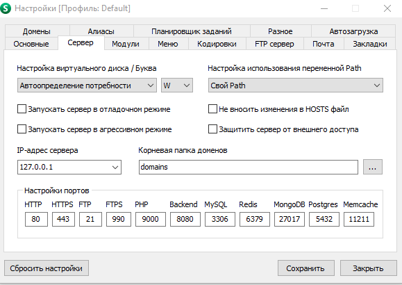 Localhost и запускаем Apache, как настроить Apache openserver