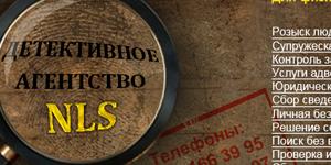 создание сайта для детективного агентства