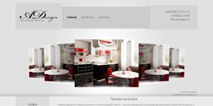 создание сайта для студии дизайна интерьеров